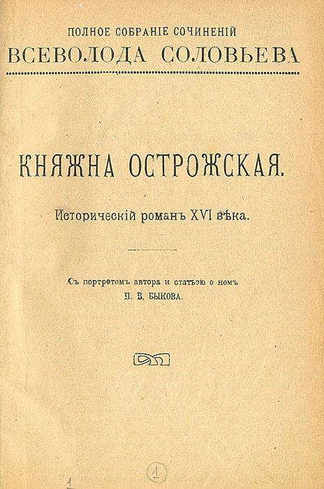 Всеволод Соловьев. Полное собрание сочинений в 20 томах (комплект из 14 книг)