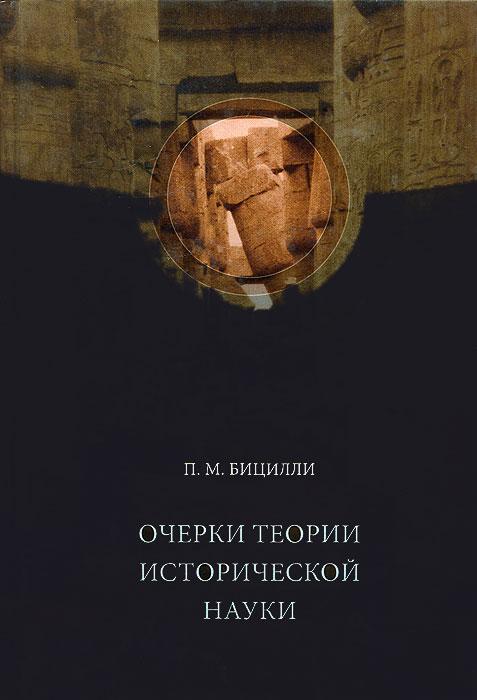 Очерки теории исторической науки