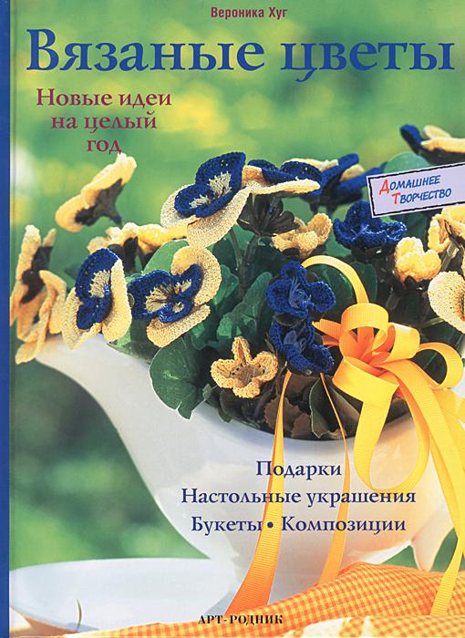 Вязаные цветы. Новые идеи на целый год