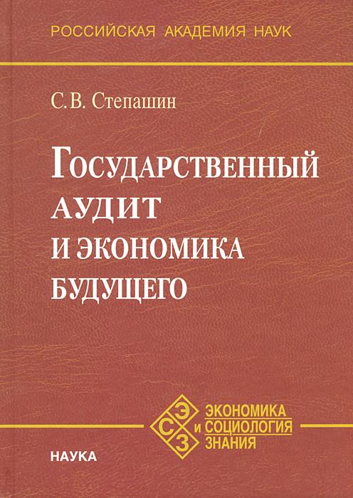 Государственный аудит и экономика будущего. С. В. Степашин