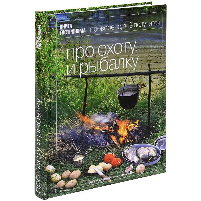 книги об охоте и рыбалке купить