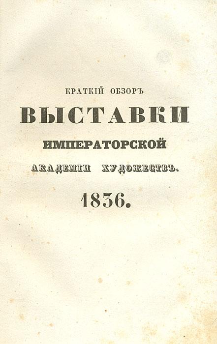 Художественная газета. №№ 1-3, 5-8 и 2 прибавления за 1836 год