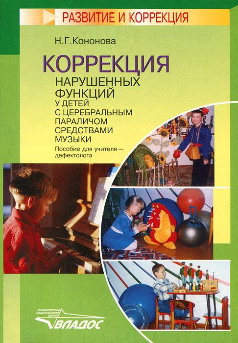 Коррекция нарушенных функций у детей с церебральным параличом средствами музыки