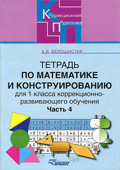 Тетрадь по математике и конструированию для 1 класса коррекционно-развивающего обучения. В 4 частях. Часть 412296407Тетрадь по математике №4 является частью учебно-методического комплекта для первого класса, включающего книгу для учителя. Тетрадь содержит систему заданий, позволяющих организовать коррекционно-развивающую работу на уроке математики. Материал в тетради расположен поурочно, в соответствии с изложением материала в книге для учителя. Издание адресовано учащимся 1 класса общеобразовательных учреждений, обучающихся по программам коррекционно-развивающего обучения.