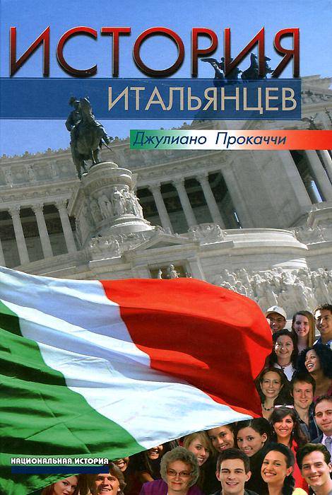 История итальянцев ( 978-5-7777-0463-4 )