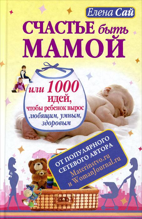 Счастье быть мамой, или 1000 идей, чтобы ребенок вырос любящим, умным, здоровым12296407Автор книги - Елена Сай испытывает удовольствие от каждой минуты, проведенной рядом с ребенком. И щедро делится с читателями опытом, как организовать свою жизнь после родов так, чтобы она стала еще интереснее и насыщеннее, чем раньше. В этой книге вы найдете ответы на самые разные вопросы, связанные с воспитанием и развитием ребенка, оригинальные рецепты детских блюд, игры с ребенком дома и на улице для всех времен года, свежие идеи для совместного творчества, нестандартные методы борьбы с детскими истериками, практические советы по введению прикорма, приучению к горшку, секреты того, как оставаться в гармонии с миром и с собой, а также с мужем и бабушками после рождения ребенка, и многое-многое другое. Принципиальное отличие этой книги от других справочников для родителей в том, что это личный опыт мамы двоих детей, умноженный на знания и огромную любовь к детям!