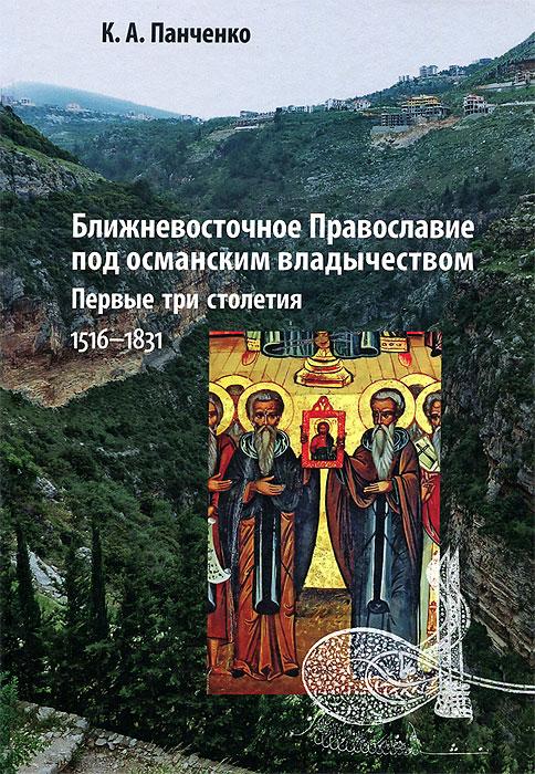 Ближневосточное Православие под османским владычеством. Первые три столетия. 1516-1831