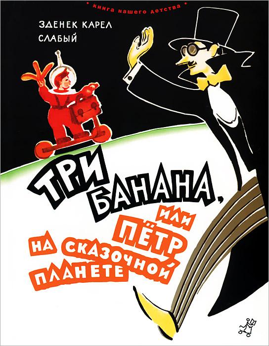 Три банана, или Петр на сказочной планете