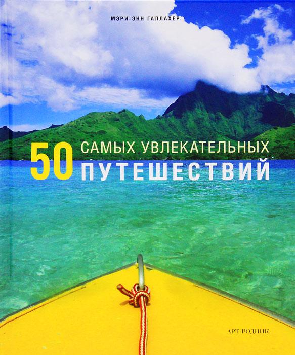 50 самых увлекательных путешествий. Мэри-Энн Галлахер