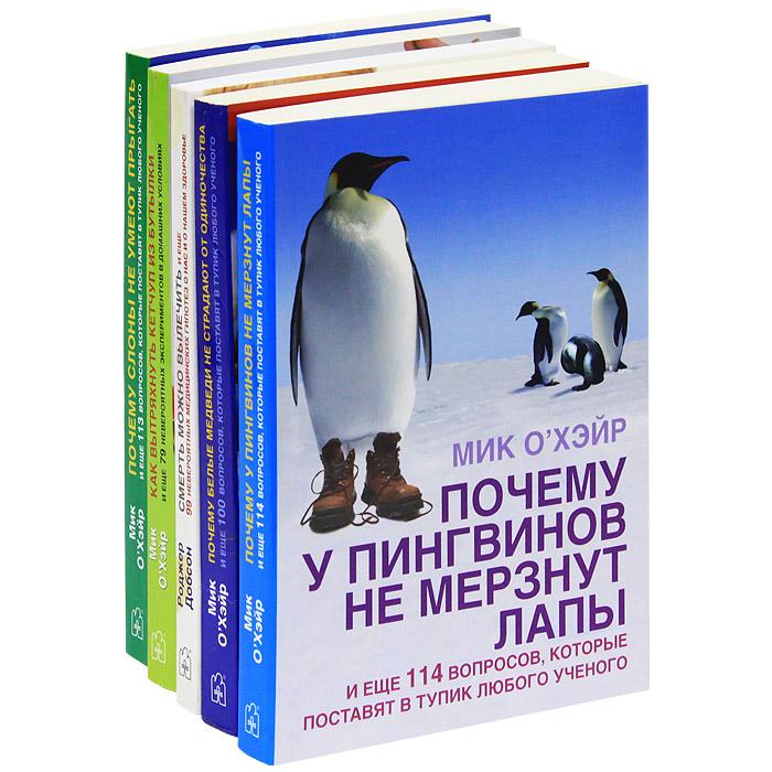 Как и почему (комплект из 5 книг)
