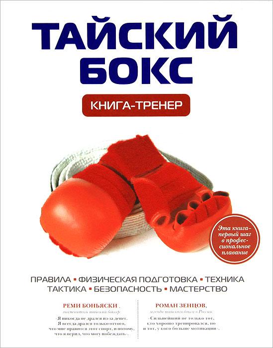Тайский бокс. Дмитрий Щегрикович