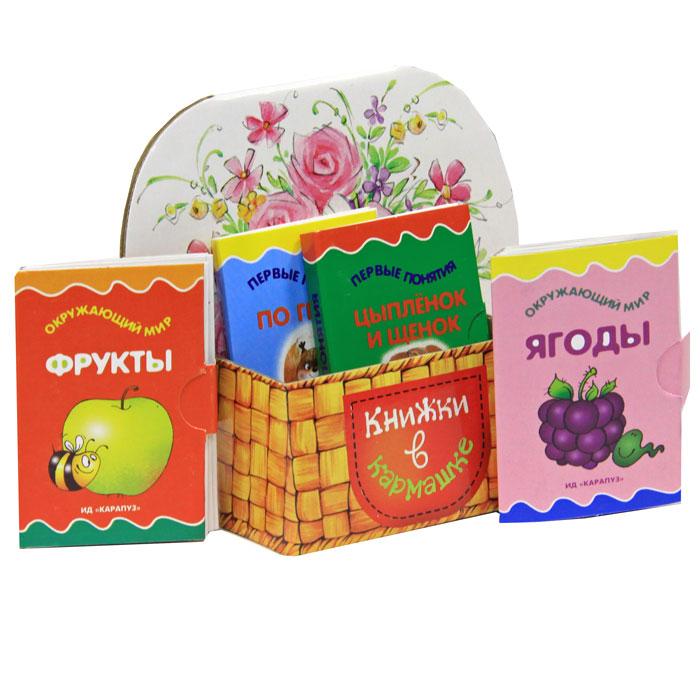 Книжки в кармашке. Букет цветов (комплект из 4 книжек)