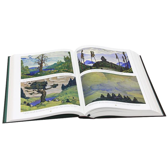 Николай Рерих. В 2 томах. Том 1 / Nicholas Roerich: In 2 Volumes: Volume 1 (эксклюзивное подарочное издание)