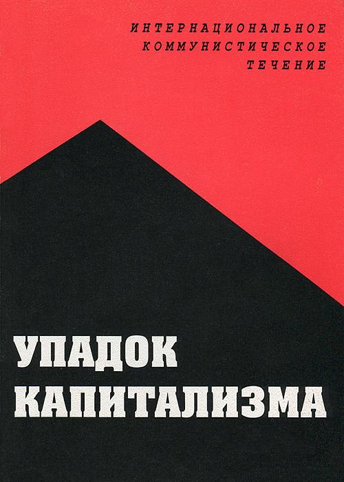 Упадок капитализма. Интернациональное коммунистическое течение