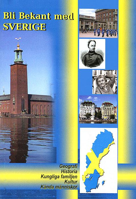 Bli bekant med Sverige / Знакомьтесь - Швеция ( 5-7931-0356-2 )