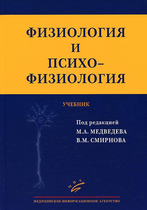 Физиология и психофизиология