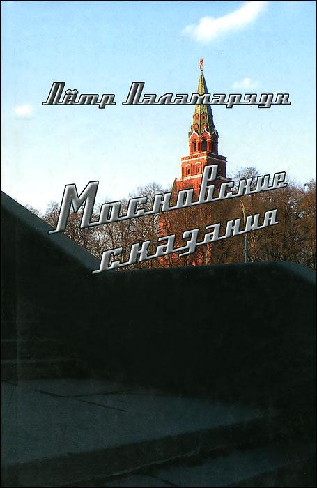 Московские сказания