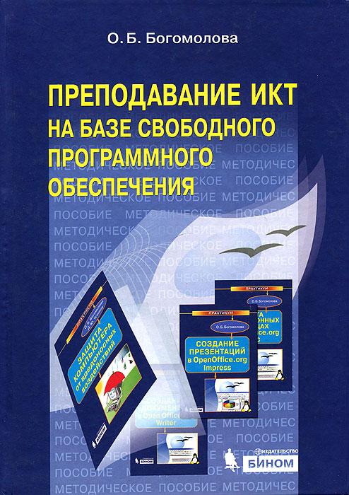 Преподавание ИКТ на базе свободного программного обеспечения
