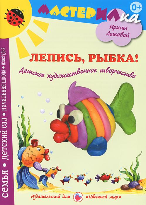 Лепись, рыбка!