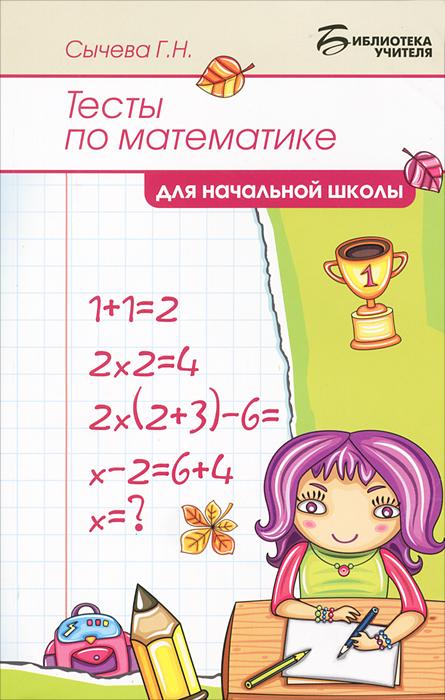 Тесты по математике для начальной школы12296407Данное методическое пособие является необходимым для систематического контроля учителя и родителей за усвоением учебного материала по математике в начальной школе и подготовке к итоговому контролю по математике в конце 4-го класса. Тесты по математике соответствуют государственным стандартам и охватывают практически весь учебный материал по программе. Данное пособие очень удобно в использовании на уроках математики, поэтому автор рекомендует приобретать его для всех учеников класса. А пяти-, десятиминутные работы раз в неделю помогут учителю видеть уровень обученности учащихся и своевременно ликвидировать пробелы в знаниях. Материал пособия может быть востребован творческими учителями, старательными учащимися и заботливыми родителями для проверки пройденного материала.