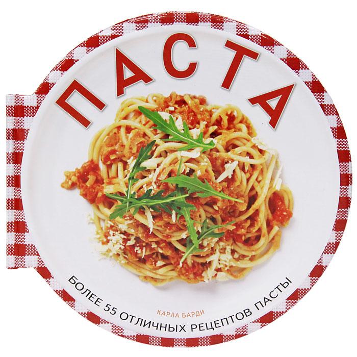 Паста. Более 55 отличных рецептов пасты