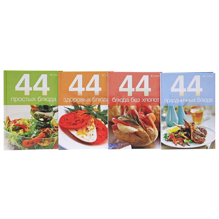 44 блюда (комплект из 4 книг)