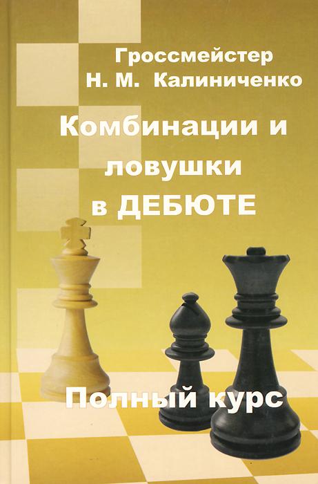 Комбинации и ловушки в дебюте. Полный курс. Н. М. Калиниченко