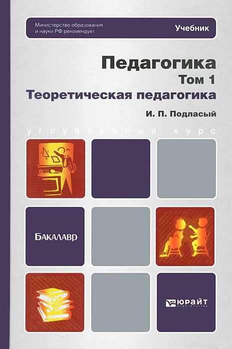Педагогика. В 2 томах. Том 1. Теоретическая педагогика
