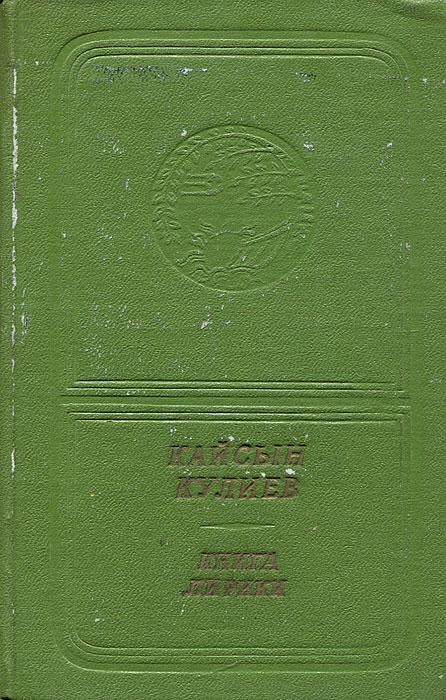 Книга лирики (+ пластинка)