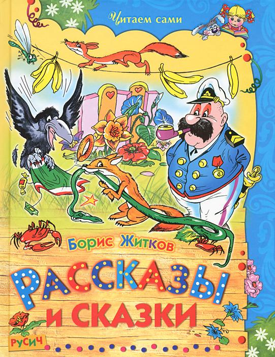 Борис Житков. Рассказы и сказки