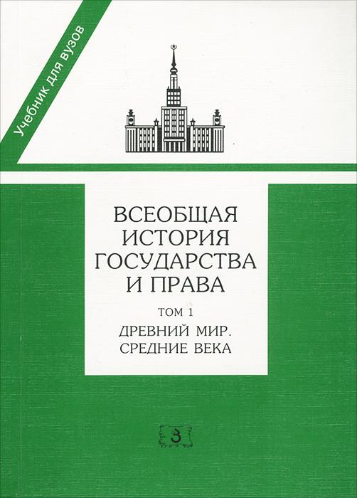 Всеобщая история государства и права. В 2 томах. Том 1. Древний мир и средние века