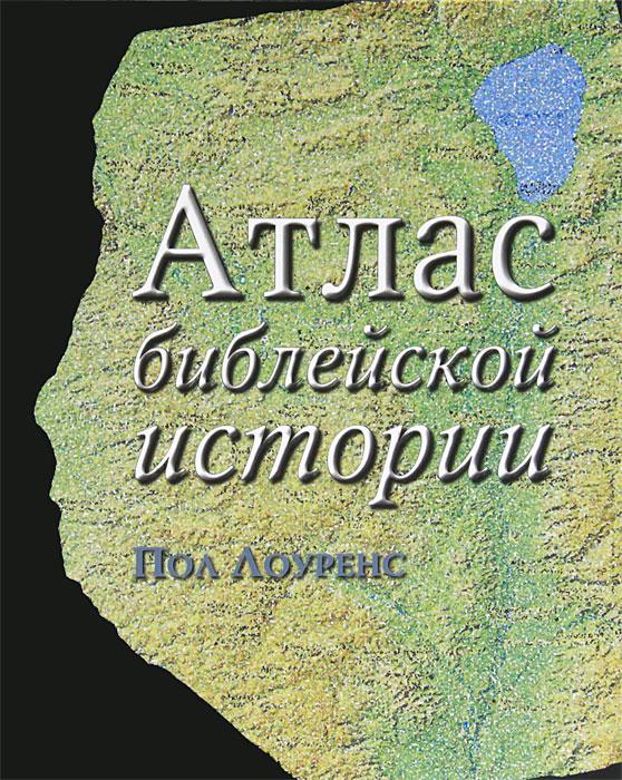 Атлас библейской истории