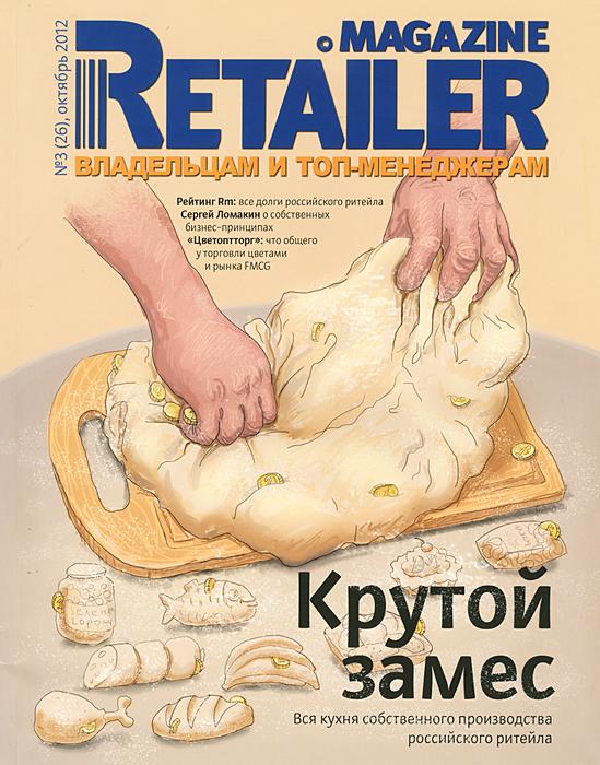 Retailer Magazine. Владельцам и топ-менеджерам, №3 (26), октябрь 2012.
