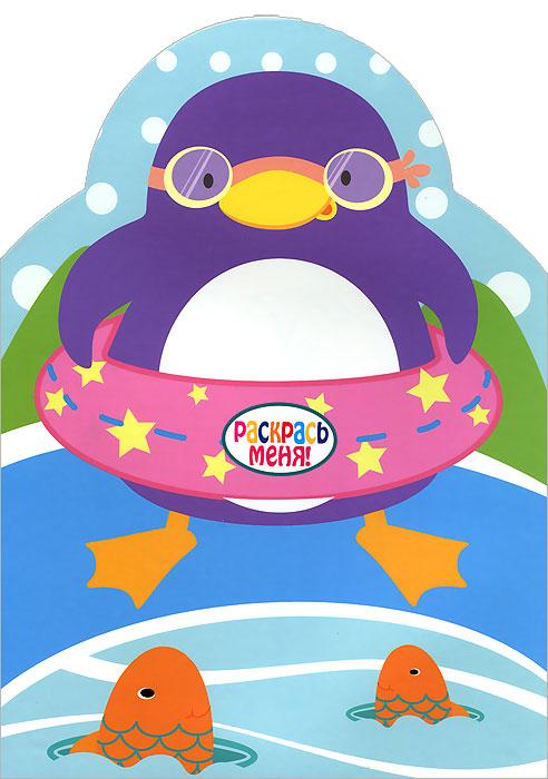 Раскрась меня! Пингвиненок