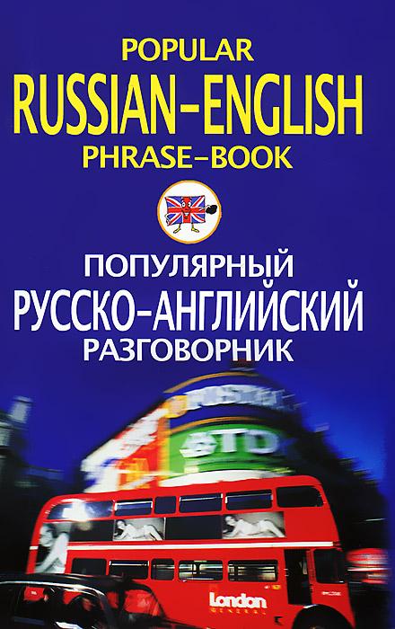 Popular Russian-English Phrase-Book / Популярный русско-английский разговорник