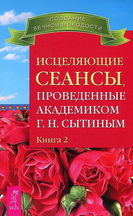 Исцеляющие мысли от всех болезней. Исцеляющие сеансы. Книга 1-2 (комплект из 3 книг)