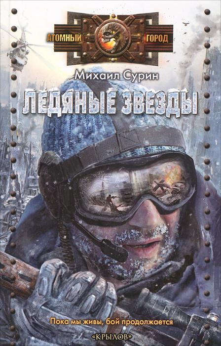 Ледяные звезды. Михаил Сурин
