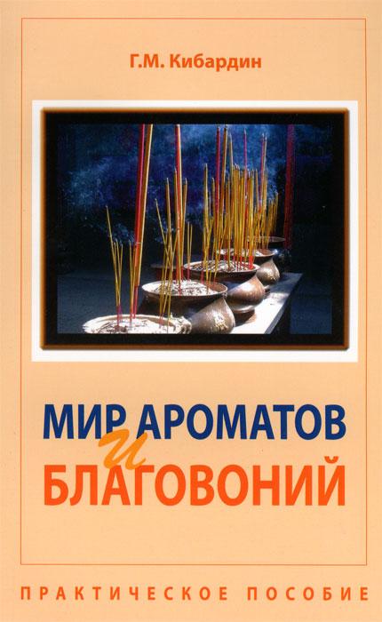 Мир ароматов и благовоний. Практическое пособие ( 978-5-413-01041-9 )
