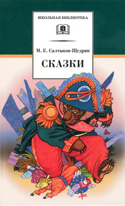 М. Е. Салтыков-Щедрин. Сказки