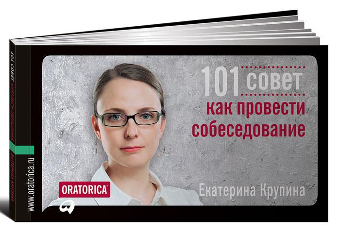101 совет как провести собеседование ( 9785961422757 )