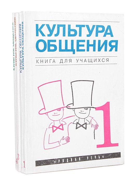 Культура общения. Книга для учащихся. 1-4 класс (комплект из 4 книг)