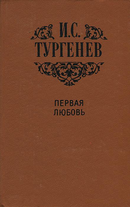 над детством первая любовь тургенев читать полностью являетесь