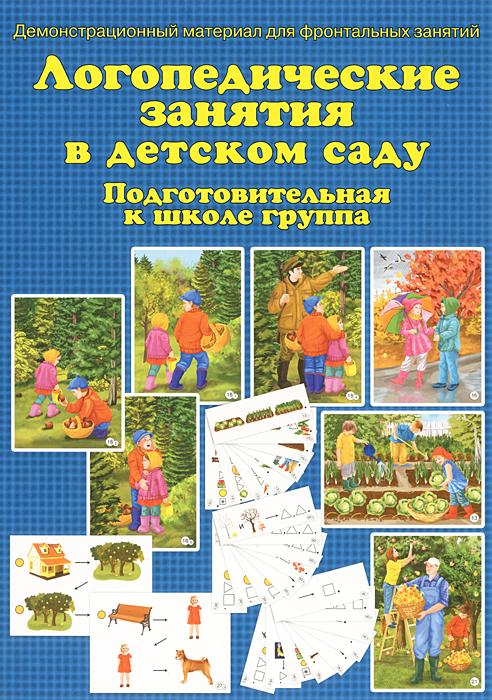 Логопедические занятия в детском саду. Подготовительная к школе группа. Демонстрационный материал для фронтальных занятий