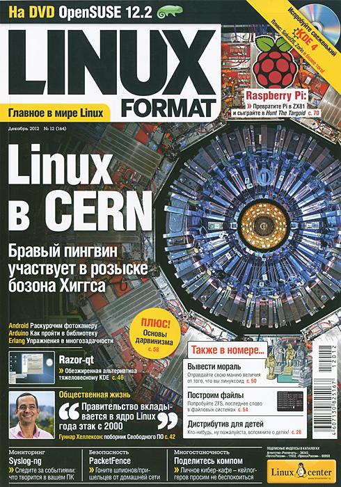 Linux Format, №12 (164), декабрь 2012 (+ DVD-ROM)