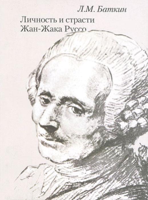 Личность и страсти Жан-Жака Руссо
