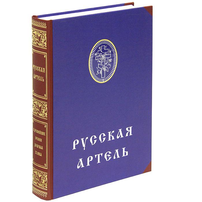 Русская артель