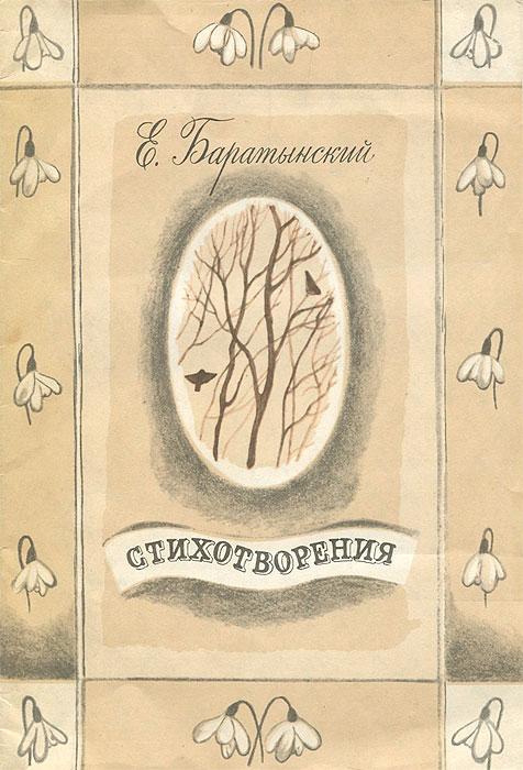 Е. Баратынский. Стихотворения