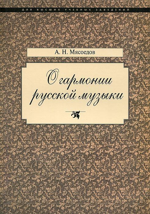 О гармонии русской музыки. Корни национальной специфики