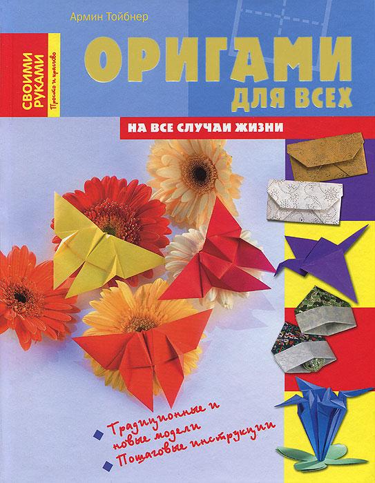 Армин Тойбнер Оригами для всех