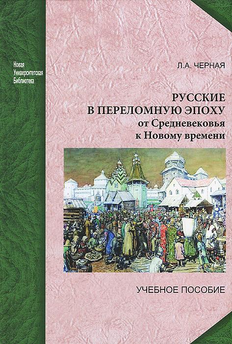 Русские в переломную эпоху. От Средневековья к Новому времени